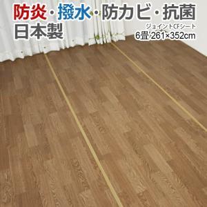ジョイントクッションフロア 撥水 防炎 日本製 ラグ 江戸間 6畳 約261×352cm (約87cm×352cm×3枚) ジョイントカーペット (SL)|youai