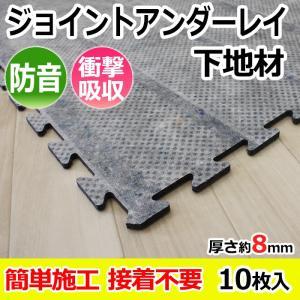 ジョイントアンダーレイ (R) 防音対策 遮音シート クッション性 下地材 施工簡単 約厚さ8mm×875mm 凹凸角 10枚入り|youai
