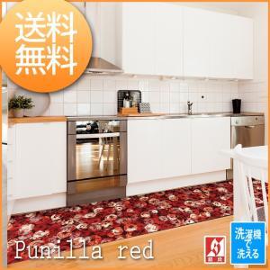 玄関マット キッチンマット 約60×260cm Punilla red K013F (R) ウォッシュドライ wash+dry|youai