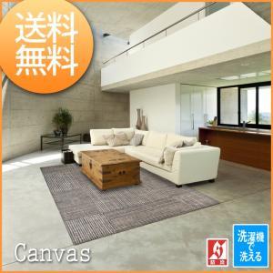 ラグ ラグマット 洗える絨毯 約110×175cm Canvas キャンバス K017I (R) ウォッシュドライ wash+dry|youai