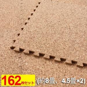 コルクマット ジョイント 約30cm×30cmのマット162枚入り(約8畳、4.5畳×2)|youai