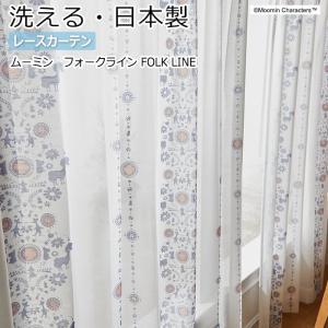 北欧 デザインレースカーテン 洗える 日本製 ムーミン おしゃれ 幅300×丈260cm以内でサイズ...