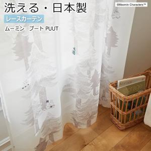 北欧 デザインレースカーテン 洗える 日本製 ムーミン おしゃれ 既製サイズ 約幅100×丈198cm A1017 プート (S) 引っ越し 新生活 youai