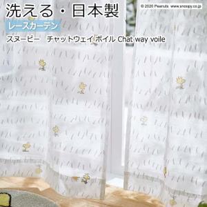 キャラクター デザインレースカーテン 洗える 日本製 スヌーピー ピーナッツ おしゃれ 幅300×丈...