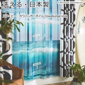 キャラクター デザインレースカーテン 洗える 日本製 スヌーピー ピーナッツ おしゃれ 既製サイズ 約幅100×丈176cm P1027 カワバンガ!ボイル (S) 引っ越し youai