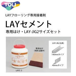 東リ カーペット用接着剤 LAYC-3 LAYセメント (R) 専用はけ付き 3kg入り アクリル樹脂系エマルション形 youai