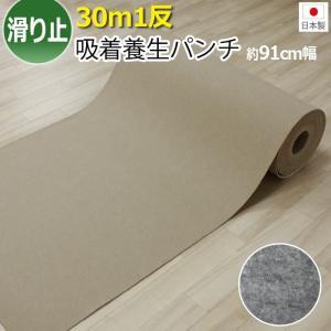 日本製 パンチカーペット 吸着加工 滑り止め ロール売り 反売り 住宅用 約91cm幅×30m巻 リック吸着養生パンチ (R) 引っ越し 新生活|youai