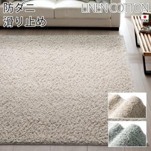 天然素材 綿ラグ 約185×185cm リネンコットン (S) ホットカーペット・床暖房対応 シャギーラグ 日本製 半額以下 youai