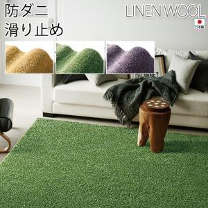 天然素材 ウールラグ 約200×250cm リネンウール (S) ホットカーペット・床暖房対応 オールシーズン 日本製 半額以下 youai