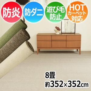 カーペット 8畳 8帖 正方形 無地 約352×352cm 八畳 防炎ラグ 日本製 防ダニラグマット ホットカーペット・床暖房対応 絨毯 リビング 寝室 LE (S)|youai