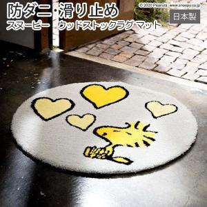 キャラクター スヌーピー デザイン マット 防ダニ 滑り止め加工 日本製 玄関マット ラグ 約65×65cm 円形 ピーナッツ ウッドストックラブマット (S) 引っ越し|youai