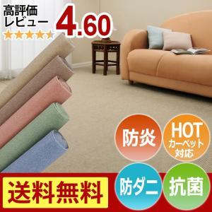 カーペット 4畳半 261×261cm 防炎 絨毯 安い リビング 寝室 おしゃれ オシャレ マカロンループ(N)|youai