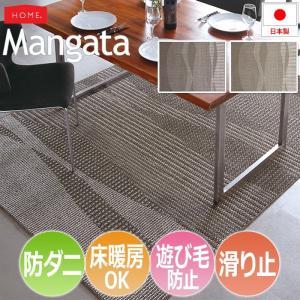 ダイニングラグ 防ダニ 滑り止め付き ホットカーペット・床暖房対応 汚れが拭き取りやすい 汚れが目立ちにくい 約220×250cm Mangata モーンガータ(S) 新生活|youai
