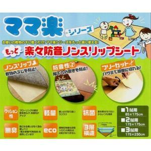 ママ楽専用滑り止め 3畳用 約175×230cm (Y)|youai