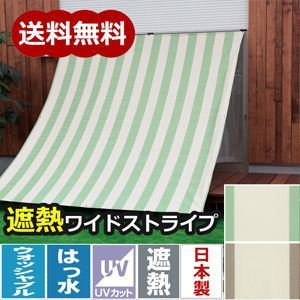日よけシェード オーニング サンシェード 約幅120×丈300cm マルシェ 遮熱 ワイドストライプ (A)|youai