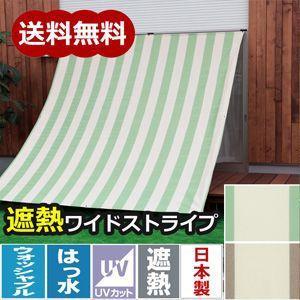 日よけシェード オーニング サンシェード 約幅120×丈50cm マルシェ 遮熱 ワイドストライプ (A)|youai