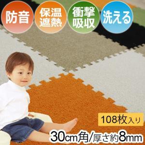 ジョイントマット カーペットマット 防音 保温 ラグマット タイルカーペット 遮音マット (R) 約30×30cm 108枚セット (9枚入り×12セット) 厚さ約8mm ユノックス|youai