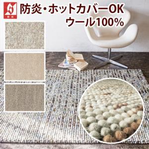 防炎ラグマット prevell プレーベル マシュー 約130×190cm ウール100% wool 羊毛 インド製 手織り 北欧 モダン 素朴 ナチュラル カーペット 輸入 絨毯 四角形|youai