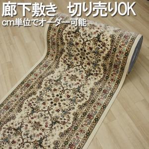 廊下 カーペット 廊下敷き ロングカーペット 廊下用 約67cm幅 ご希望の長さにて 切り売り (1mあたり) 日本製 モンタナ (Dy) アイボリー 廊下絨毯 フラワー 花 柄|youai