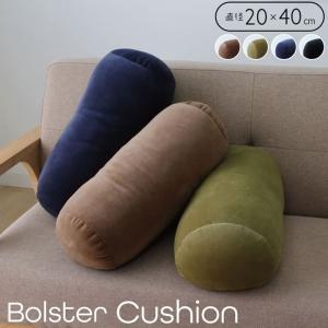 クッション もちもち ふんわり マイクロ綿 筒型 円形 抱き枕 足枕 シンプル 直径約20cm×長さ約40cm 円柱形 mou ボルスター(I) 引っ越し 新生活|youai