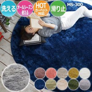 洗えるマイクロファイバーラグ MS-300(SUL) 約140×140cm(円形) youai
