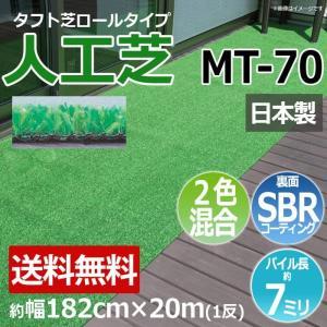人工芝 芝生 MT-70 (R) 約幅182cm×20m 一反 ロールタイプ タフト芝 ラクラク施工 2色混合 国産 現場 ウッドデッキ お庭の雑草対策に マンション ベランダ youai