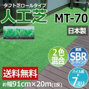 人工芝 芝生 MT-70 (R) 約幅91cm×20m 一反 ロールタイプ タフト芝 ラクラク施工 2色混合 国産 現場 ウッドデッキ お庭の雑草対策に マンション ベランダ youai