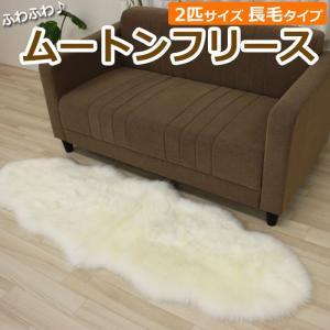 ムートンフリースラグ 長毛 (Y) 約48×155cm ホワイト 2匹サイズ ムートン 羊毛 暖かい...