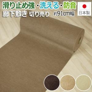 廊下 廊下敷き カーペット ロングカーペット 洗える 強力 滑り止め 吸着式 パンチカーペット 1m単位 切り売り マイピタット (Y) 幅約91cm ノンスリップ 日本製|youai