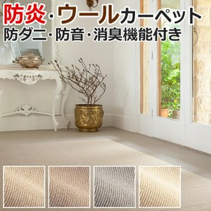 ウールカーペット 十畳,10畳,10帖 約352×440cm ナチュラルライン (S) 半額以下|youai