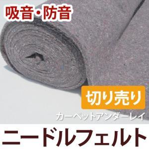 防音 遮音 吸音 緩衝 充填 デッドニング用 約91cm幅 1m単位 切り売り 日本製 下材 ニードルフェルト (Y) 引っ越し 新生活|youai