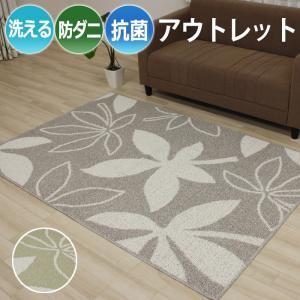 ラグ 洗える アウトレット カーペット コットン 綿 マット 処分品 絨毯 日本製 北欧 在庫限り 綿混 オシャレ リーフ柄 ボタニカル 約130×190cm ネオパキラ (Y)|youai