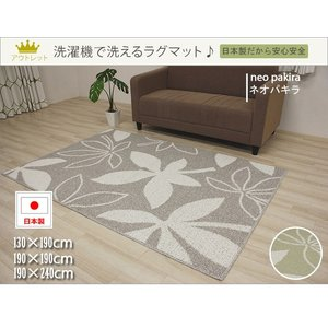 ラグ 洗える アウトレット カーペット コットン 綿 マット 処分品 絨毯 日本製 北欧 在庫限り 綿混 オシャレ リーフ柄 ボタニカル 約130×190cm ネオパキラ (Y)|youai|02
