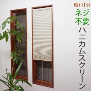小窓用 スリット窓用 ハニカムスクリーン ハニカムシェード 断熱 保温 日除け つっぱり棒付 幅59×高さ135cm 日本製 遮熱 スクリーン(DA) 引っ越し 新生活 youai