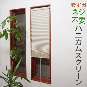 小窓用 スリット窓用 ハニカムスクリーン ハニカムシェード 断熱 保温 日除け つっぱり棒付 幅70×高さ120cm以内でサイズオーダー 日本製 遮熱 スクリーン(DA) youai