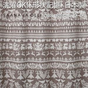 洗える カーテン 遮光 北欧 サーナ ヤ オッリ 幅100×丈260cm以内でサイズオーダー ナイト...