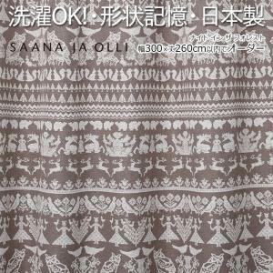 洗える カーテン 遮光 北欧 サーナ ヤ オッリ 幅300×丈260cm以内でサイズオーダー ナイト...