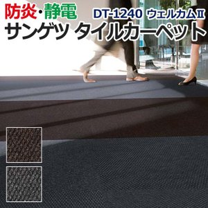 タイルカーペット ダスト除去 防炎 防汚 制電 約61×61cm 12枚入 ウエルカム2 NT-11...