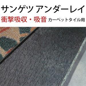 サンゲツ タイルカーペット用 アンダーレイシート 約幅95cm×10m巻き 約8mm厚 NT-8 (...