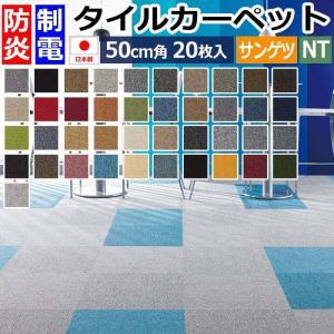 サンゲツタイルカーペット 約50×50cm 20枚入り NT-350 (R) 半額以下 youai