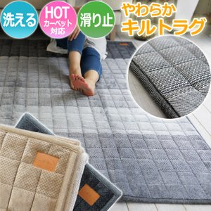 ラグ 起毛 毛布みたいな キルトラグ 洗える 約185×185cm ホットカーペット 床暖房対応 ラグマット カーペット デザインラグ ワントーンラグ (SUL)|youai