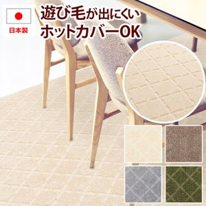 ラグ ラグマット 絨毯 日本製 防ダニ 抗菌 prevell プレーベル コール 江戸間4.5畳 約261×261cm アイボリー ベージュ グレー グリーン|youai