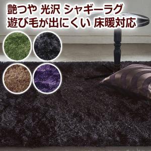 マット フロアマット 玄関マット 絨毯 約50×80cm 光沢感 ラグジュアリー シャギーラグ Prevell プレーベル シック ブラウン グリーン パープル ブラック 新生活 youai