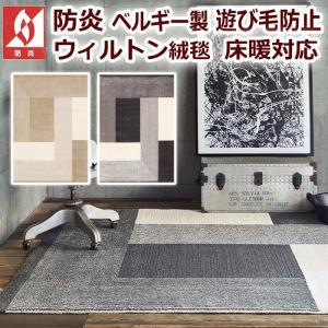 防炎 ベルギー製 ウィルトン カーペット 約160×230cm Prevell プレーベル コンラッド ベージュ グレー ラグ ラグマット 絨毯|youai