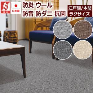 ラグ ラグマット 絨毯 日本製 防炎 防音 ウール100% カーペット 約190×190cm 無地 北欧 デザインな prevell プレーベル デイル アイボリー ブラウン グレー|youai