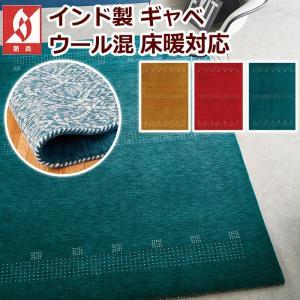 輸入カーペット 防炎 ウール絨毯 約200×250cm ハンドメイド ホットカーペット対応 インド製 Prevell プレーベル フランギャベ ブラウン ターコイズ レッド youai