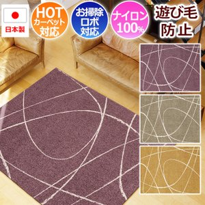 ラグ ラグマット 日本製 デザイン絨毯 ナイロン アルミ材使用 節電 節約 ECO ライン スタイリ...