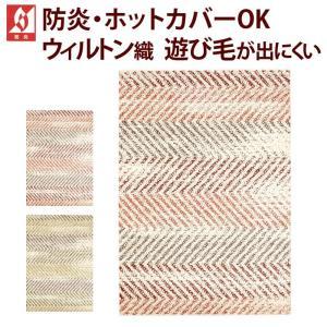 防炎 輸入 絨毯 ウィルトンカーペット prevell プレーベル リアン 約160×230cm グリーン レッド|youai