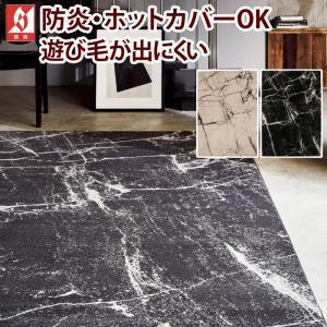 防炎 輸入 絨毯 ウィルトンカーペット prevell プレーベル マルモ 約160×230cm ブラック ベージュ|youai