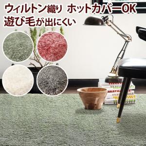 輸入 絨毯 ウィルトンカーペット シャギーラグ prevell プレーベル ミネルバ 約200×250cm ホワイト グレー ローズ ピンク|youai